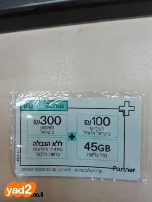 מעולה כרטיס ביג טוק בונוס חדש סלולרי סים אורנג' יד שניה - ad HW-05
