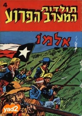 מרענן תולדות המערב הפרוע - סדרת אספנות קומיקס יד שניה - ad NP-17