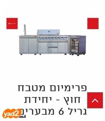 ענק מטבח חוץ חדש תוצרת חברת ריהוט יד שניה - ad LG-92