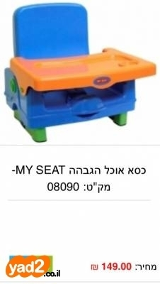 מקורי כיסא הגבהה לילד (שילב) חדש לתינוק ולילד כסא לאוכל יד שניה - ad GC-87